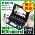 (送料無料) カシオ(CASIO) エクスワード 電子辞書 XD-D4850 高校生