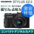 (送料無料) オリンパス(OLYMPUS) STYLUS XZ-2 デジカメ