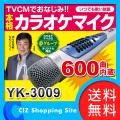 (送料無料) カラオケ 家庭用 カラオケ機器 パーソナルカラオケマイク カラオケ一番 600曲内蔵 家庭用カラオケ YK-3009