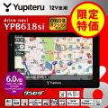 ◆(送料無料)ユピテル drive navi ワンセグ搭載 6インチ ポータブルナビゲーション YPB618si