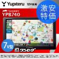 【送料無料】ユピテル drive navi 7インチ ワンセグ搭載カーナビゲーション YPB740