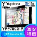 ◆(送料無料) ユピテル(YUPITERU) イエラ(YERA) 7V型 カーナビ ポータブルナビゲーション フルセグ/ワンセグ搭載 YPF7500-P