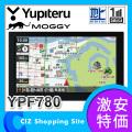(送料無料) ユピテル(YUPITERU) MOGGY 7V型 ポータブルナビゲーション カーナビ YPF780 12V車用