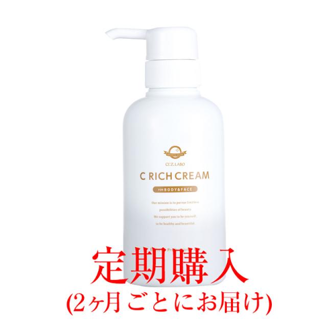 【定期】Cリッチクリーム
