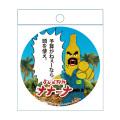 缶バッジ/75MM(頭を使え)「テレビ野郎 ナナーナ」
