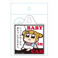 カーサイン BABY in CAR「ポプテピピック」