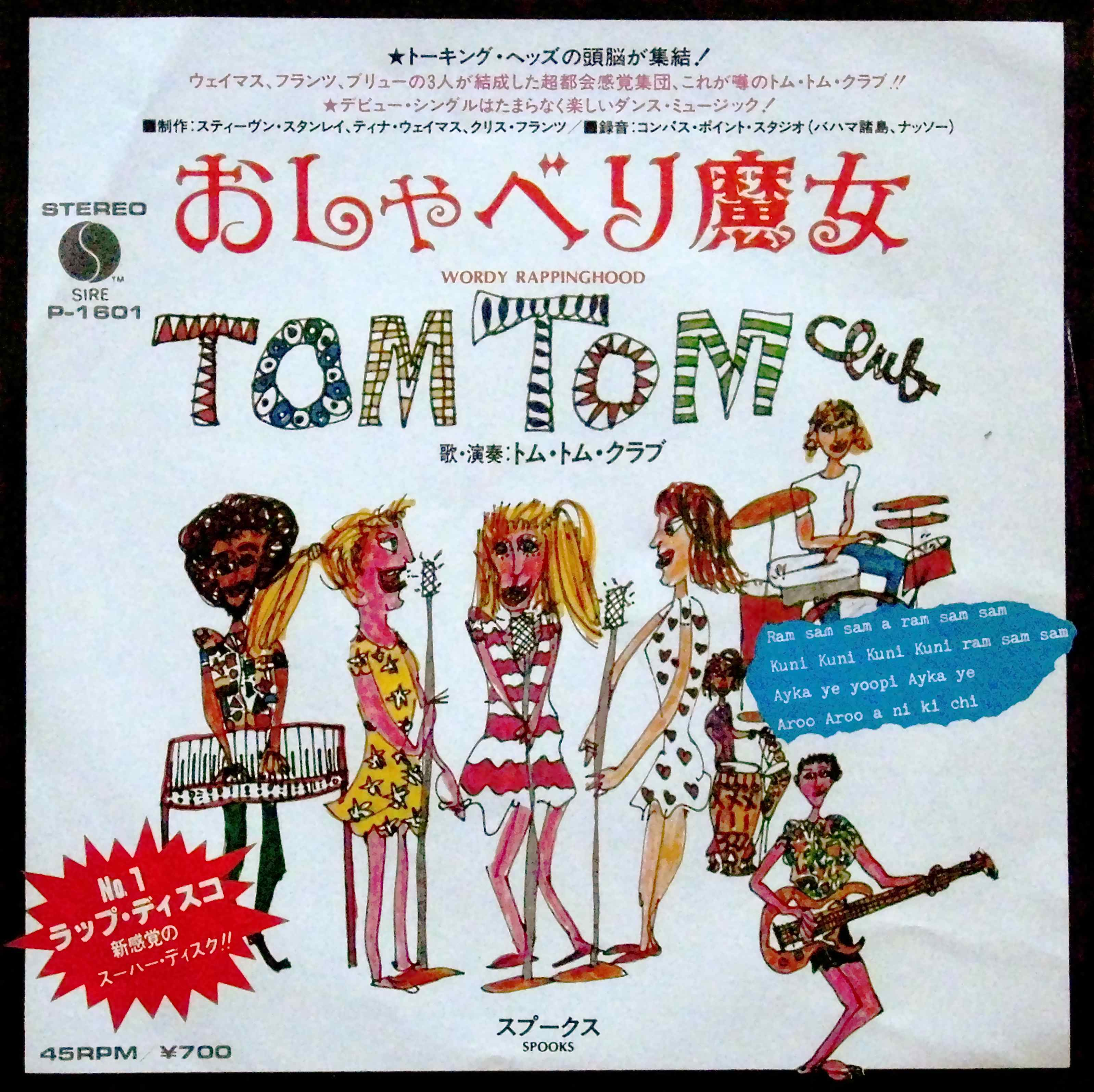 tom tom club トム トム クラブ wordy rappinghood