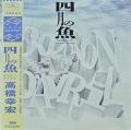 高橋幸宏 / 四月の魚 = Poisson D'Avril