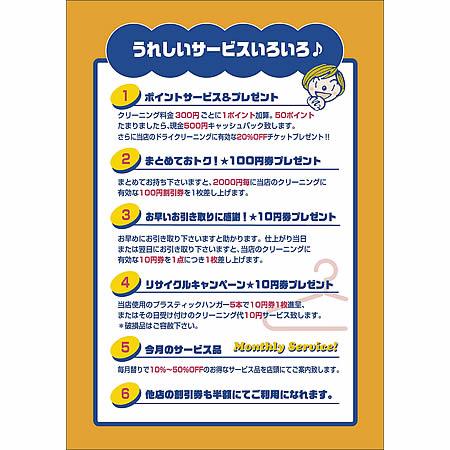 B2ポスター 営業案内2