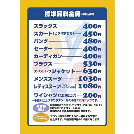 B2ポスター 料金表1