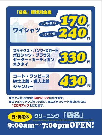 B2ポスター 料金表2
