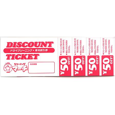 ディスカウントチケット