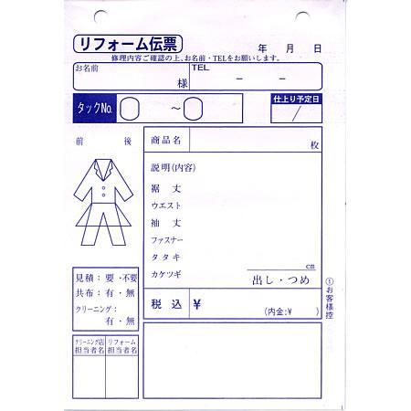リフォーム伝票 (3枚複写)