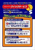B2ポスター 営業案内3