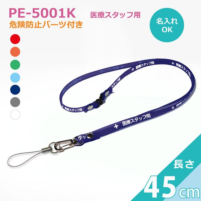 PE-5001K抗菌ネックストラップ_クリンネック(日本製