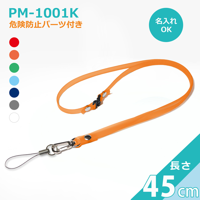 PM-1001Kクリンネック(抗菌抗ウイルス対策ネックストラップゼオミック(R))