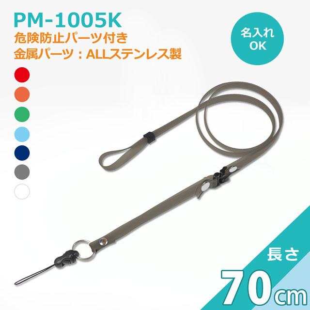 PM-1005Kクリンネック(抗菌抗ウイルス対策ネックストラップゼオミック(R))