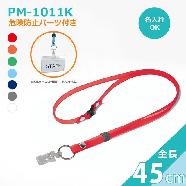PM-1011K抗菌ネックストラップ_クリンネック(日本製