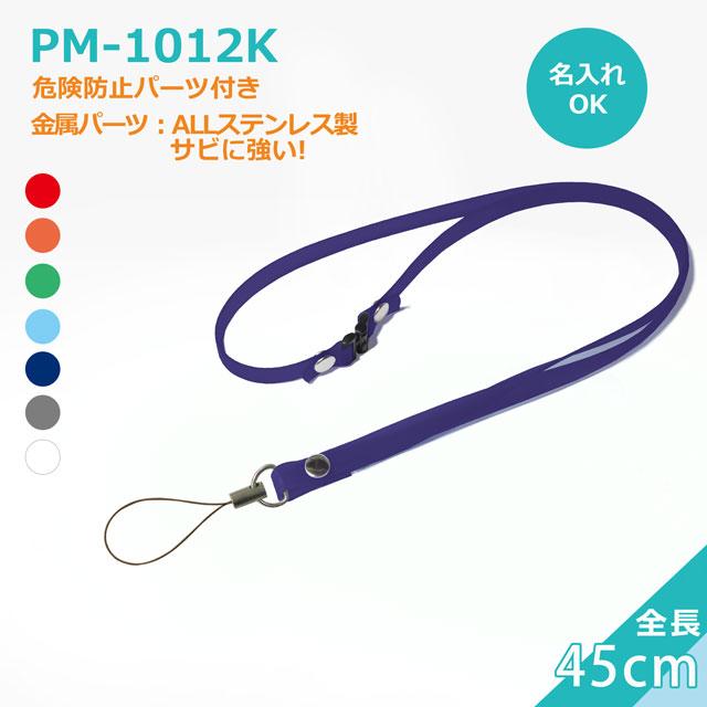 PM-1012K抗菌ネックストラップ_クリンネック(日本製