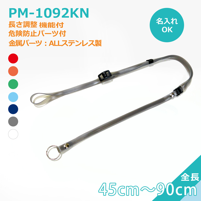 PM-1092KN 抗菌ネックストラップ クリンネック長さ調節可(日本製) 45cm-90cm 二重リング