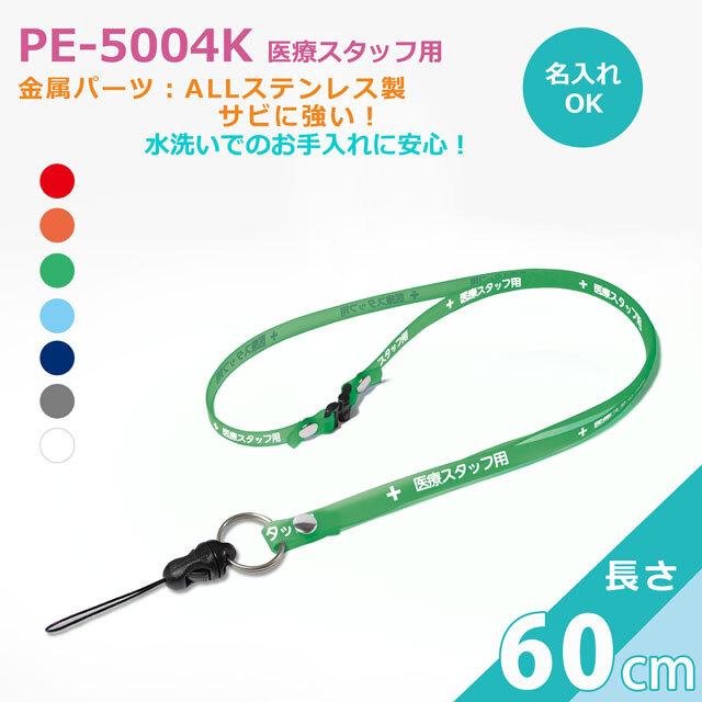 PE-5004K 【医療用】クリンネック strong携帯松葉紐(日本製) 60cm