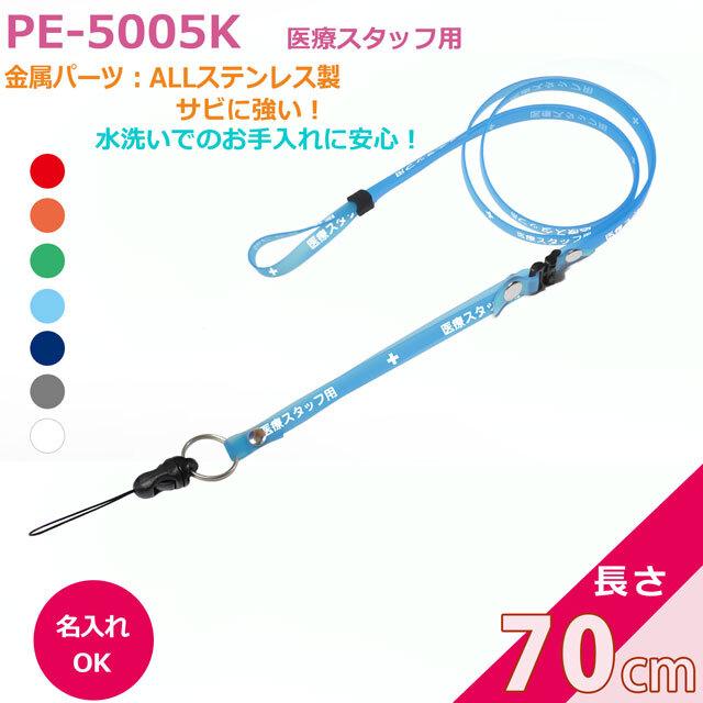 抗菌ネックストラップ クリンネックPE-5005K