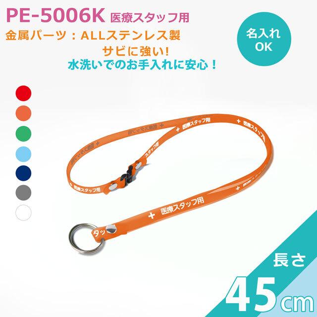 抗菌ネックストラップ クリンネックPE-5006K