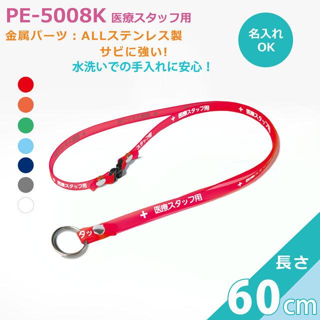 抗菌ネックストラップ クリンネックPE-5008K