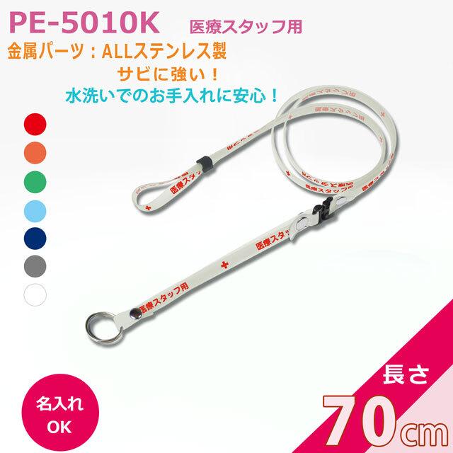 抗菌ネックストラップ クリンネックPE-5010K