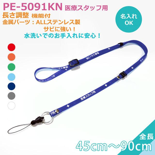 抗菌ネックストラップ クリンネックPE-5091KN