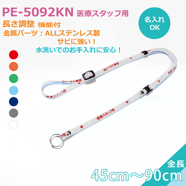 抗菌ネックストラップ クリンネックPE-5092KN