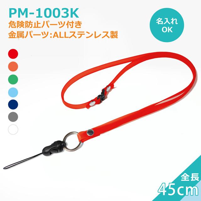 PM-1003Kクリンネック(抗菌抗ウイルス対策ネックストラップゼオミック(R))