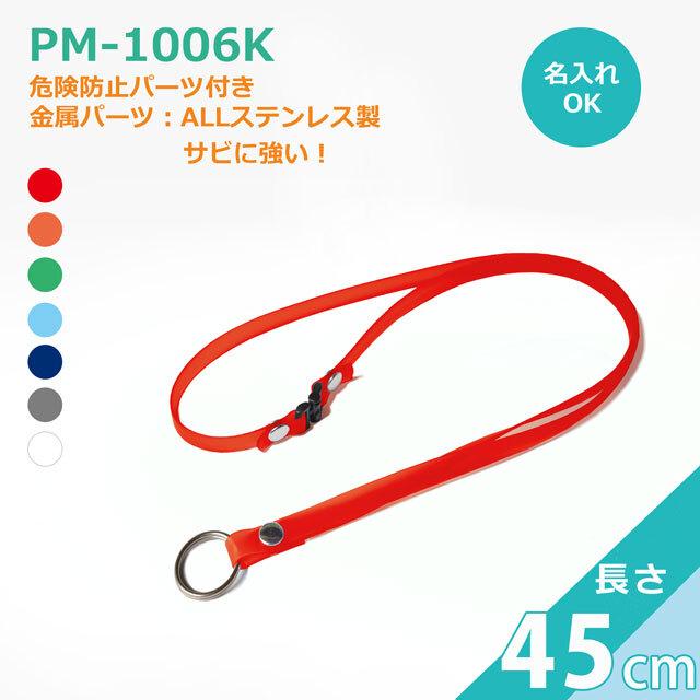 PM-1006K抗菌ネックストラップ_クリンネック(日本製