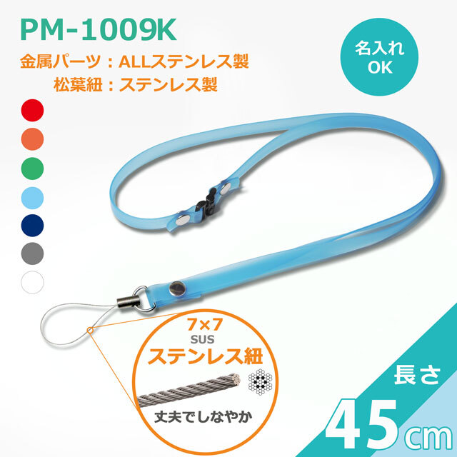 PM-1009K抗菌ネックストラップ_クリンネック(日本製