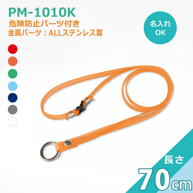 PM-1010K抗菌ネックストラップ_クリンネック(日本製)