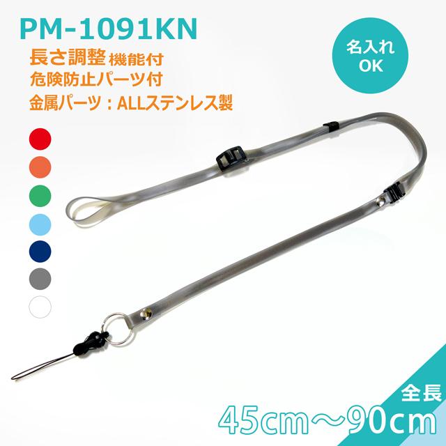PM-1091KN 抗菌ネックストラップ クリンネック長さ調節可(日本製)strong脱着携帯松葉 45cm-90cm