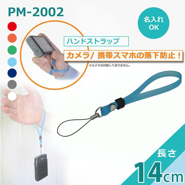 PM-2002 ハンドストラップ