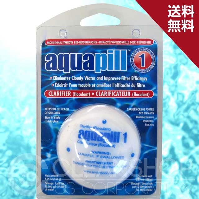 プール用浄化剤(洗浄剤・凝集剤)アクアピル1