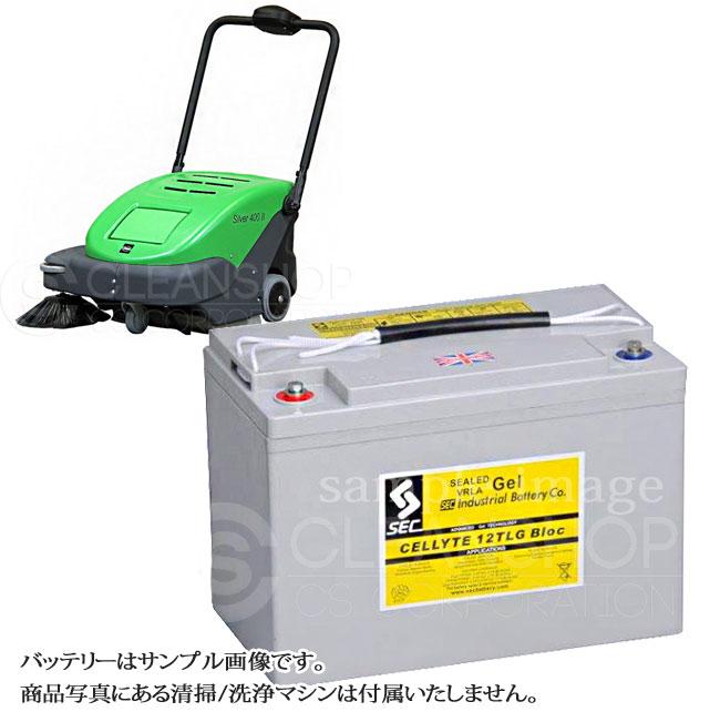 シルバー400/600用バッテリー(密閉式)