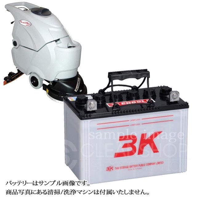 【スクラブメイト500Jr-2/500Jr-2バリュー】用バッテリー(補水式)