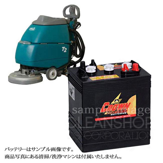 テナントT2用バッテリー(補水式)