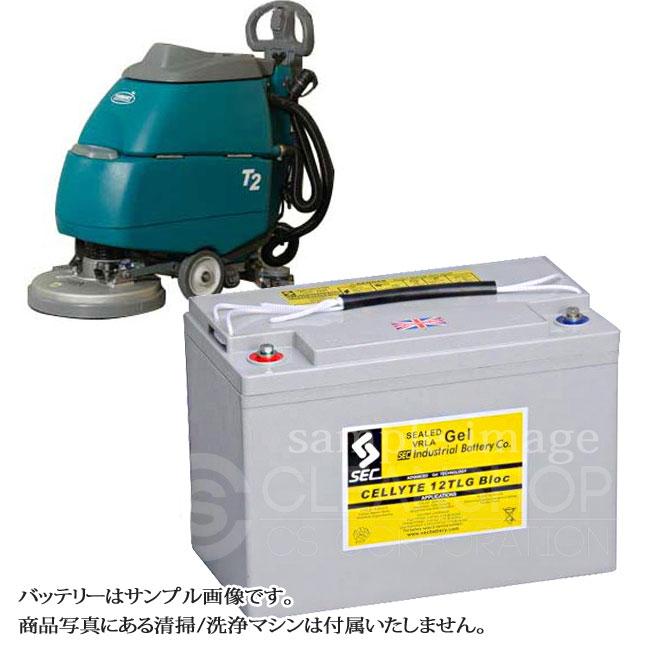 テナントT2用バッテリー(密閉式)