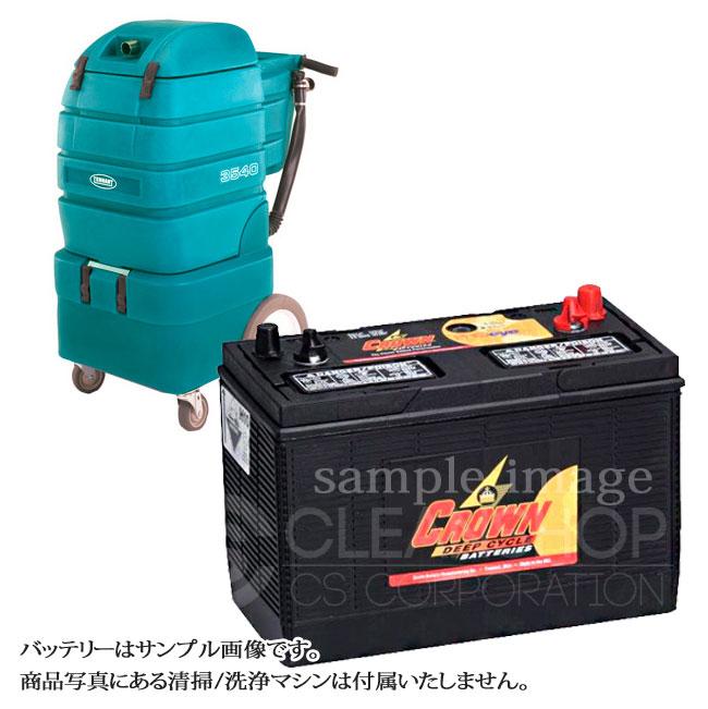 テナント3540用バッテリー(補水式)