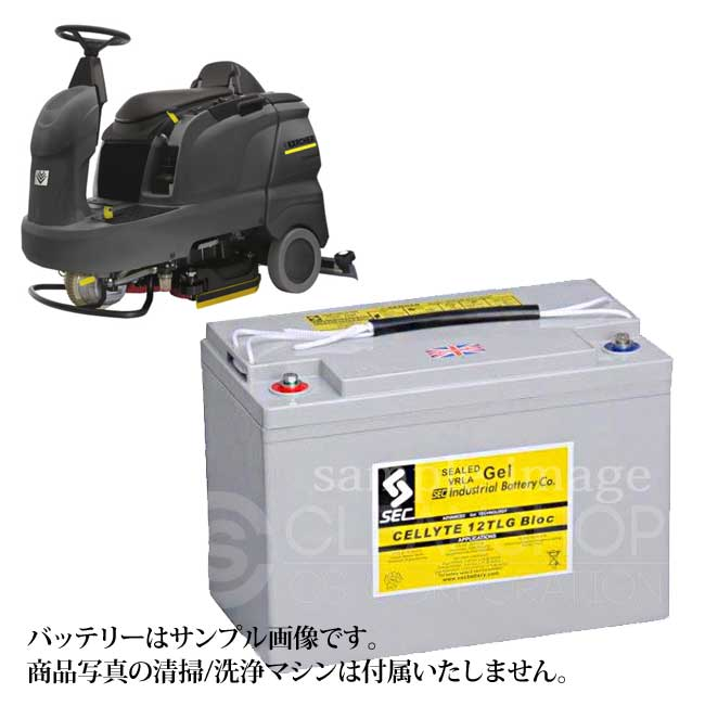 ケルヒャー自動床洗浄機B90R用バッテリー