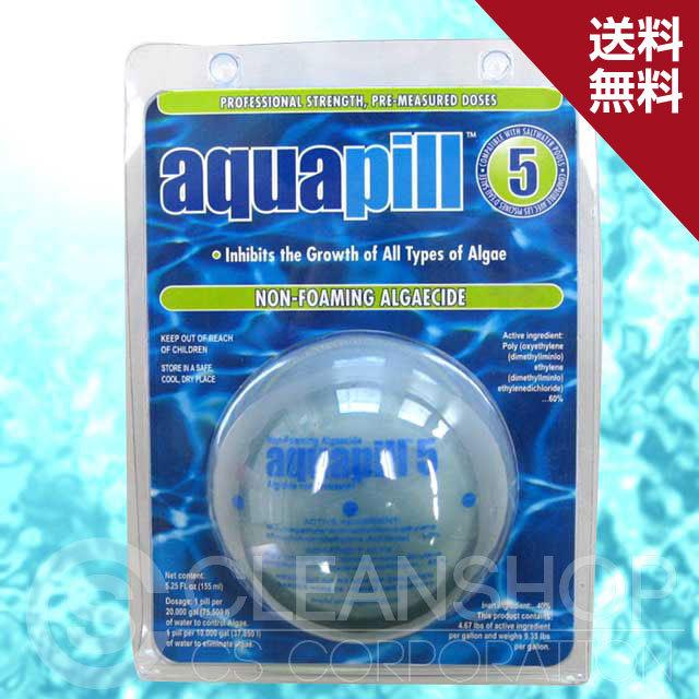 プール用浄化剤(洗浄剤・凝集剤)アクアピル5除藻剤