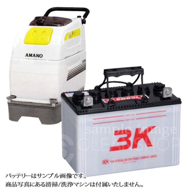 アマノSE430/e/n/i用バッテリー(補水式)