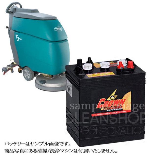 テナントT3用バッテリー(補水式)