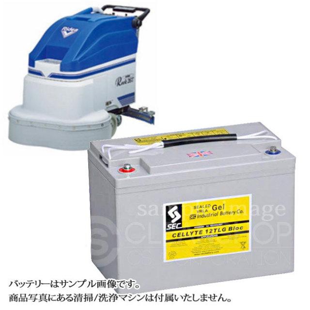 リンレイ 【ルーク26TS】用バッテリー(密閉式)