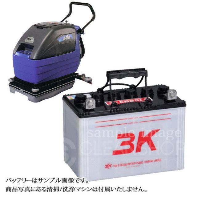 ディバーシー 【JA-17】用バッテリー(補水式)