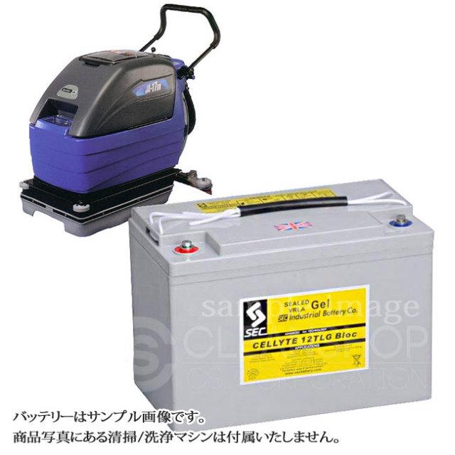 ディバーシー 【JA-17n】用バッテリー(密閉式)